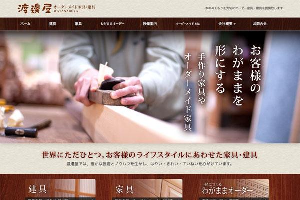 木製家具・建具のホームページデザイン