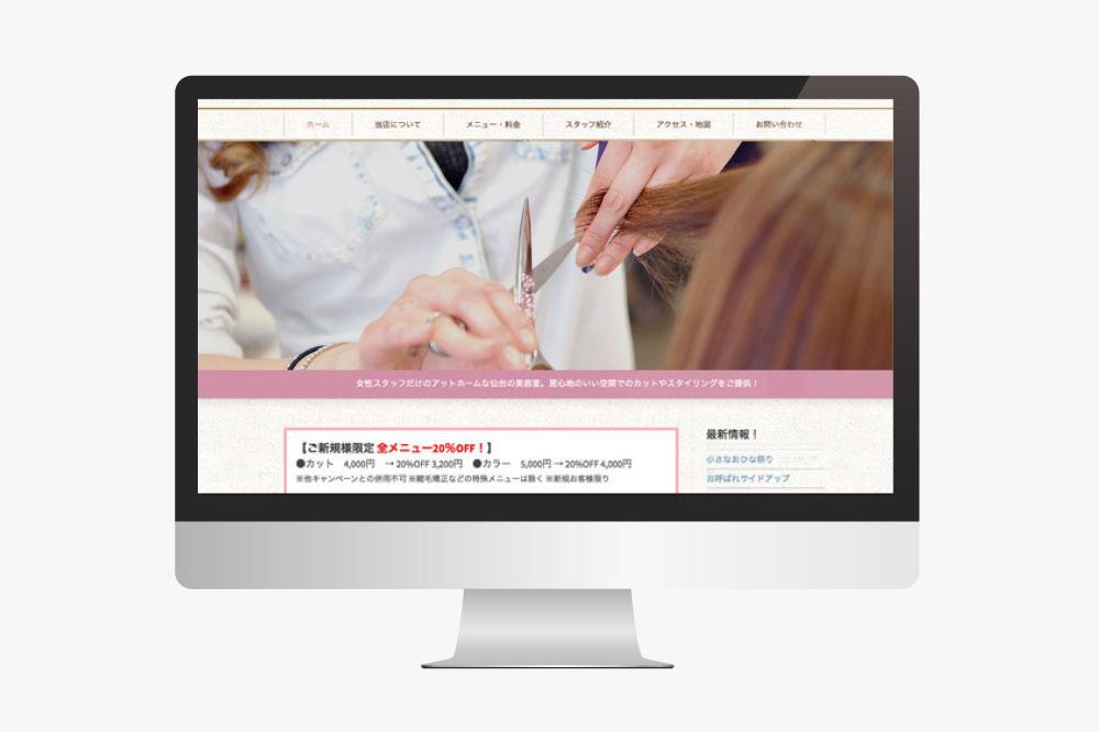 美容室ウェブサイト制作実績