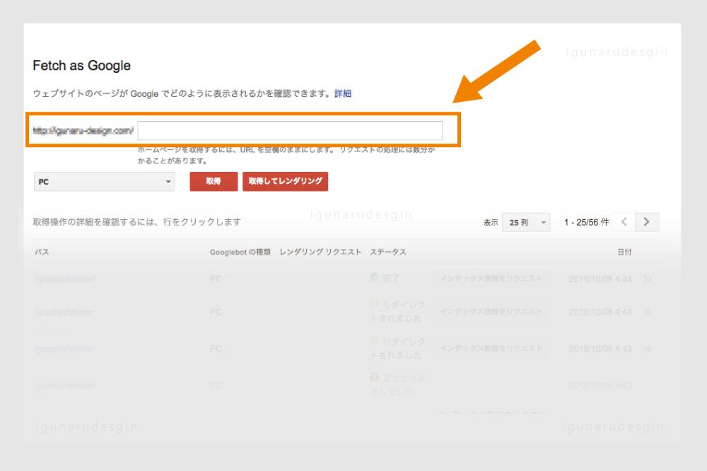 ウェブページを登録画面