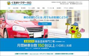 orhd_web_kawaguchi-1.jpg