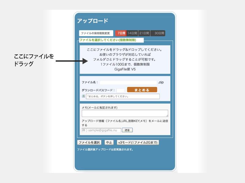 ファイル転送サービス画面