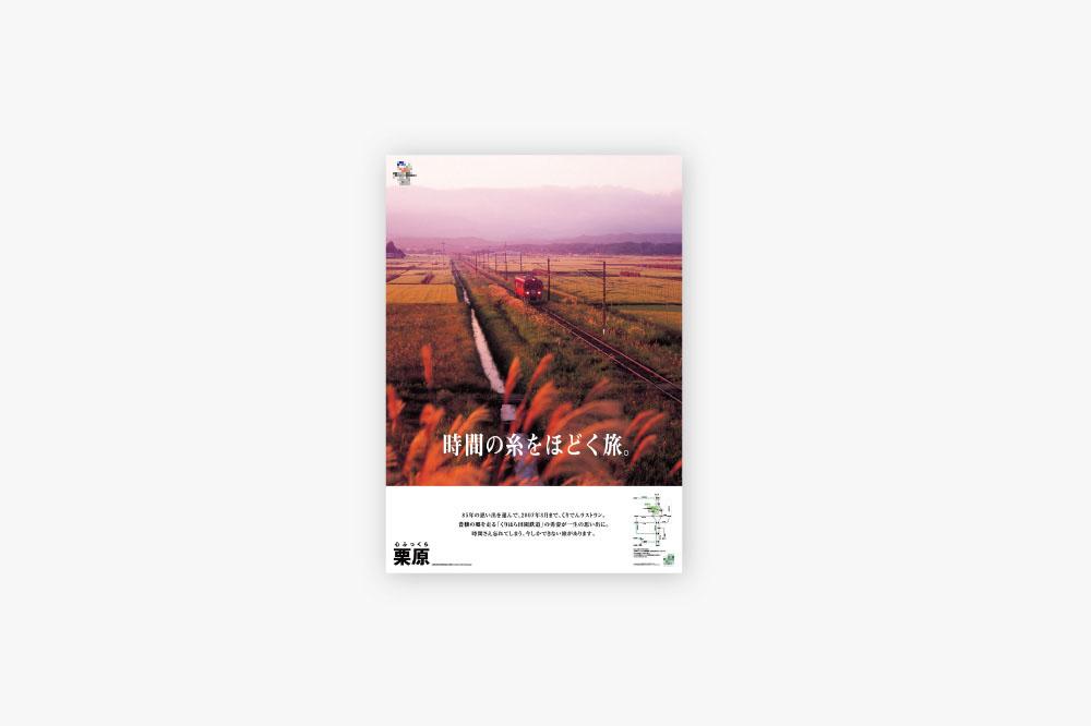 栗原市ポスター