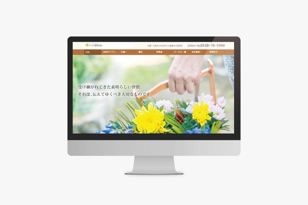 仏壇・仏具業界のホームページデザイン