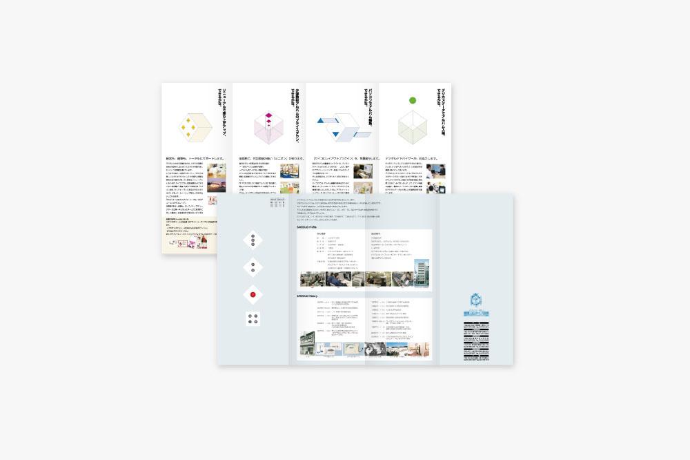 四つ全体の折りパンフレットデザイン