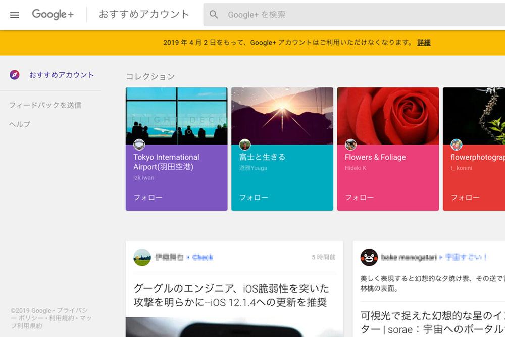 グーグル+の画面