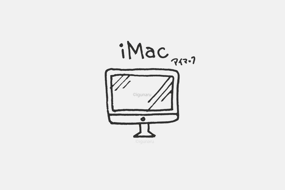 iMacの手書きイラスト