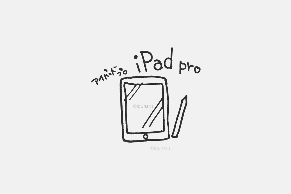 iPadpro手書きイラスト