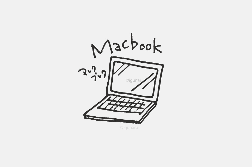 MacBookの手描きイラスト