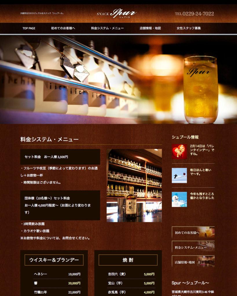 お酒のwebデザイン