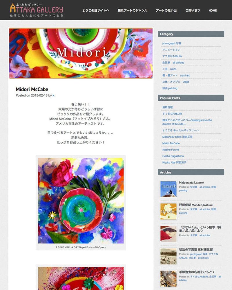 アート関連のブログページの紹介