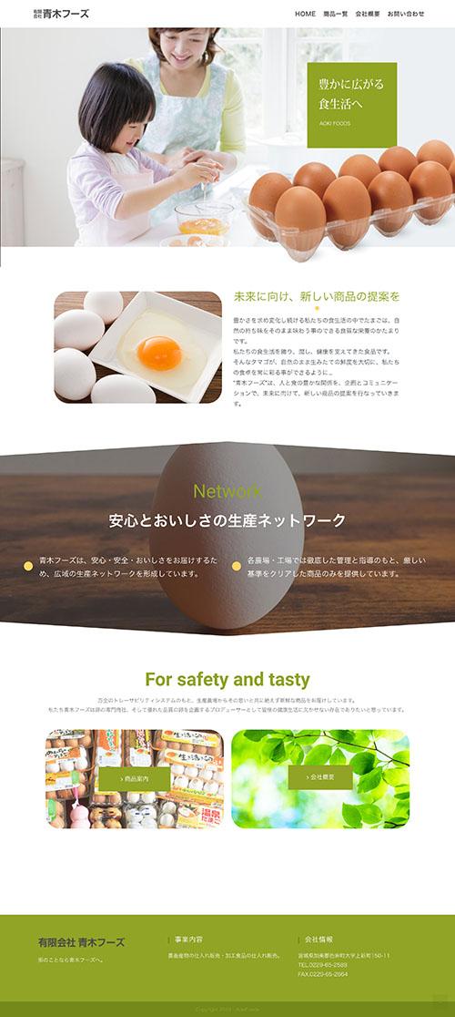 加美郡色麻町の企業WEBサイトデザイン