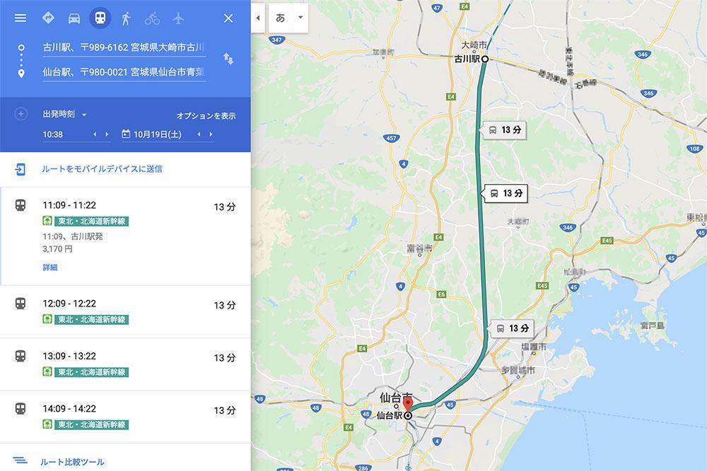 仙台と大崎市の新幹線