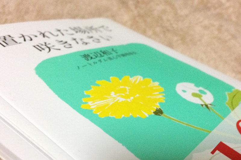 置かれた場所で咲きなさいの本
