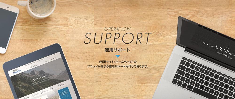 ウェブ運営サポート