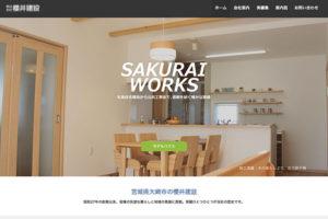 建設会社ウェブサイトデザイン