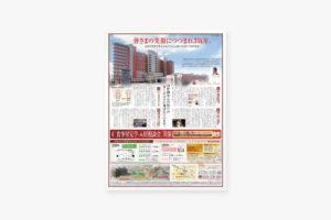 宮城県の高齢者向け不動産広告デザイン
