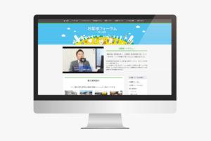 宮城県ソフト販売会社様特設ホームページ