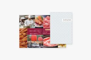 食品販売業のパンフレット