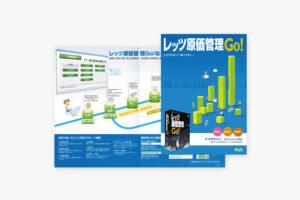ソフトメーカー開発販売会社カタログ作成