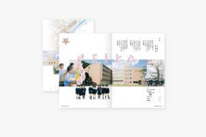 教育関係のパンフレットデザイン