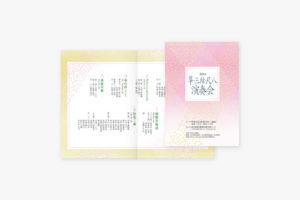 イベント販促用のパンフレットデザイン