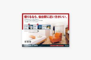 不動産のデザイン広告ポスター
