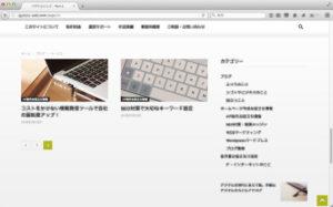 wordpressでブログ2ページ目以降を検索エンジンに表示させない方法