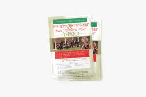 演奏会のチラシデザインと印刷
