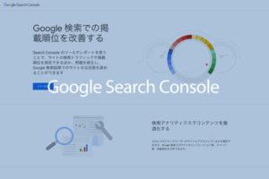 ホームページ作成後にGoogle Search Consoleを設定しよう