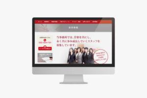士業様の求人サイトを構築