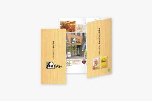 飲食店の巻三つ折りリーフレットデザイン