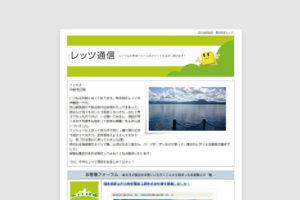 メルマガのデザイン(HTMLメール作成)