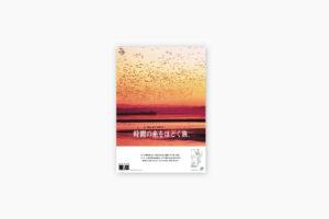 栗原市関連のポスターデザイン