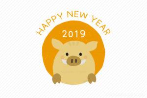 2019年あけましておめでとうございます。お年賀挨拶・亥年