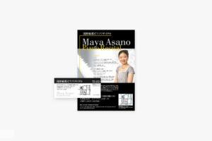コンサートのチラシデザイン&チケット印刷