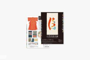 宮城県大崎市のイベントデザインチラシ印刷
