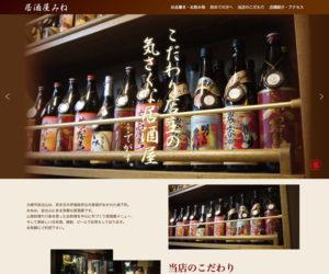 宮城県岩出山の居酒屋ホームページ制作実績
