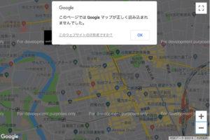 ご注意。ウェブサイトのグーグルマップが表示されないエラー