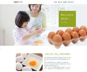 加美郡色麻町のホームページ制作実績。豊かな食を提案するホームページデザイン