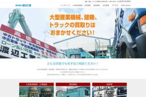 産業・建設機械のホームページ制作実績