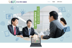大崎市古川ITパソコンサポートセンターのウェブサイト制作実績
