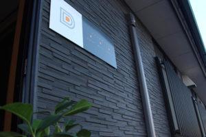 大崎市古川の看板制作・壁面プレート