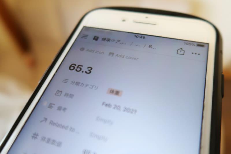 iphoneでnotion