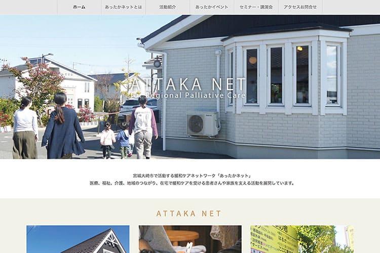 施設サイト