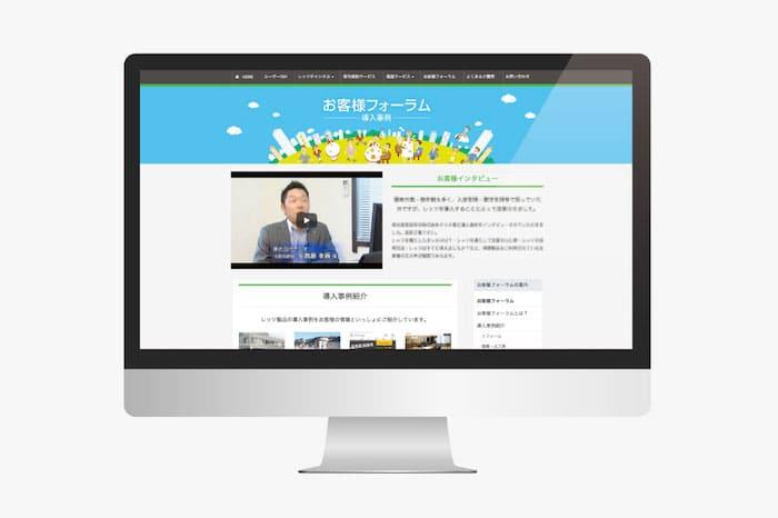 ソフト会社ホームページデザイン
