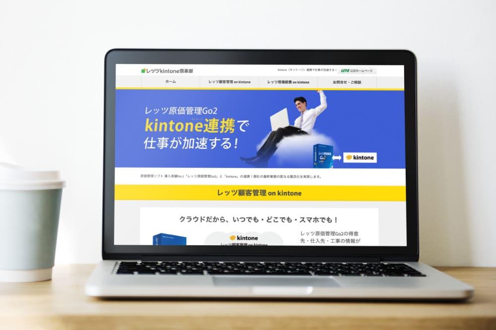 kintone業務管理システム