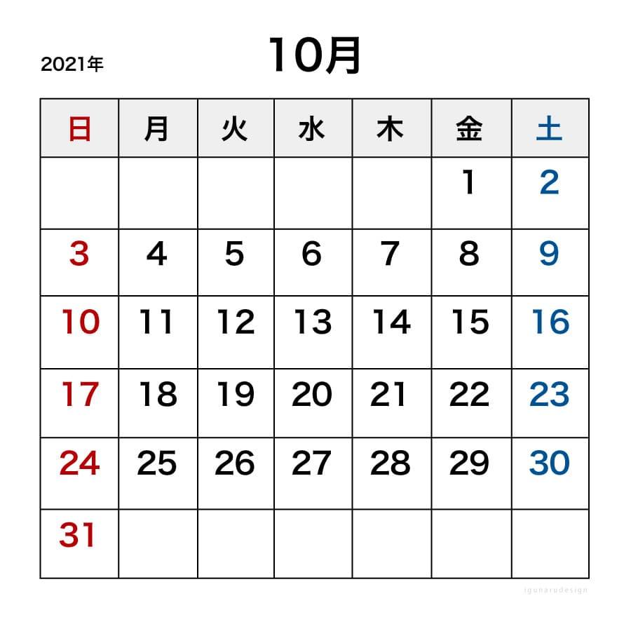 2021年10月祝日変更