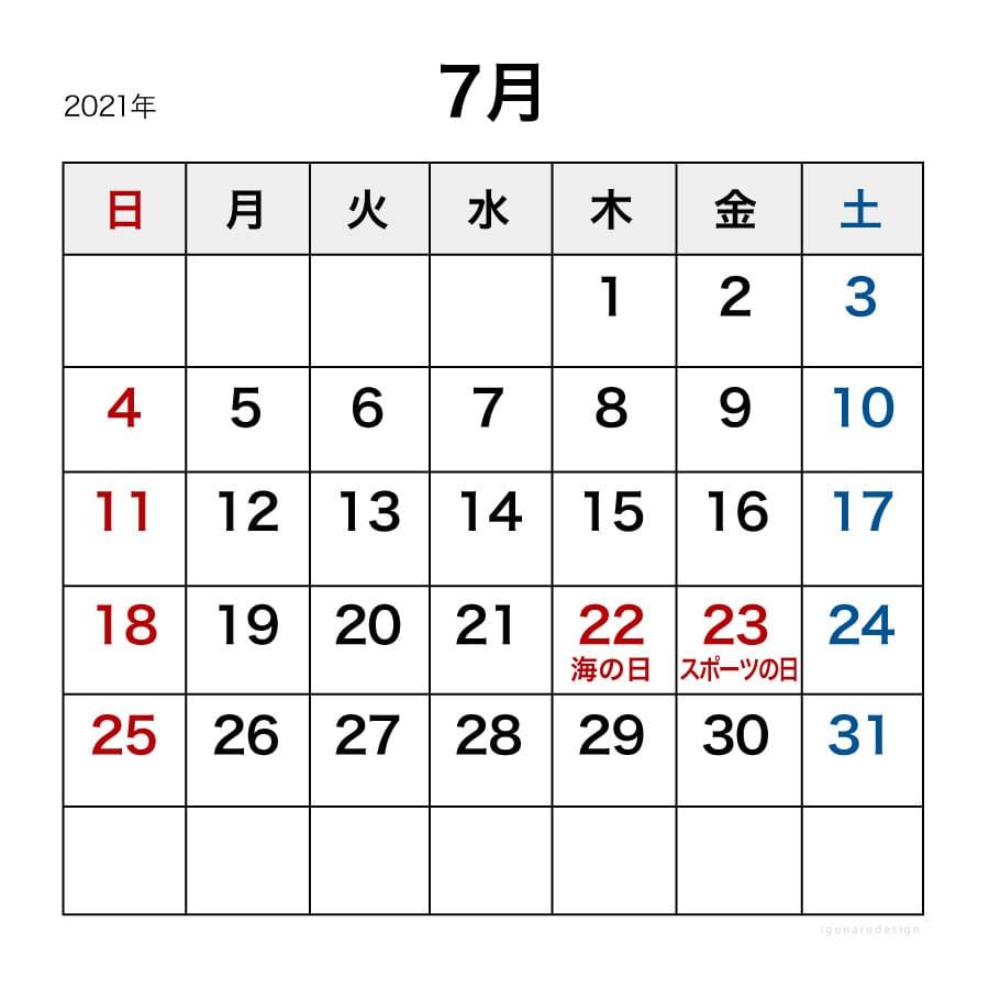 7月祝日変更