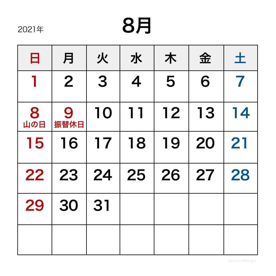 8月祝日変更