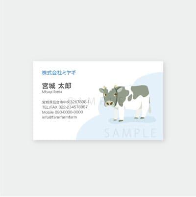 牛イラスト名刺